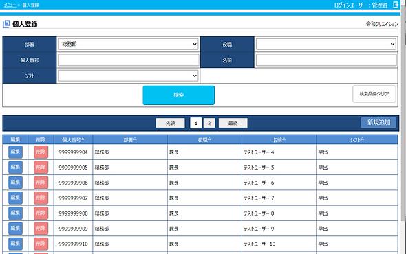 New管理者画面1例.png