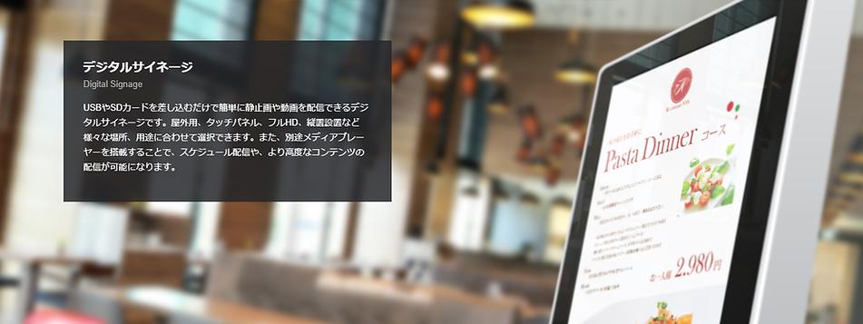 デジタルサイネージ.png