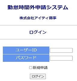クラウド時間外申請システムログイン画面.png