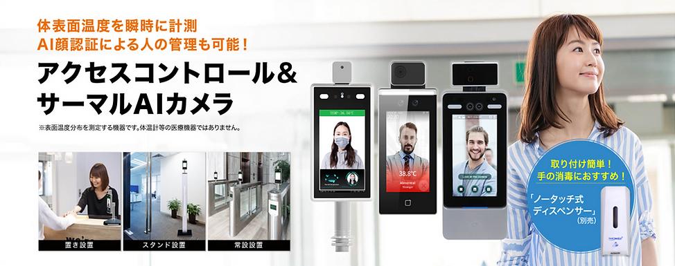 AIカメラ広告.png