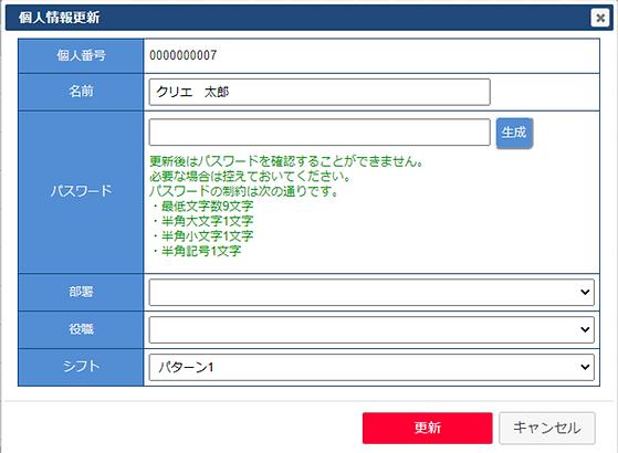 個人情報更新.png