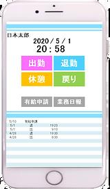 タイムレコーダー画面2.png