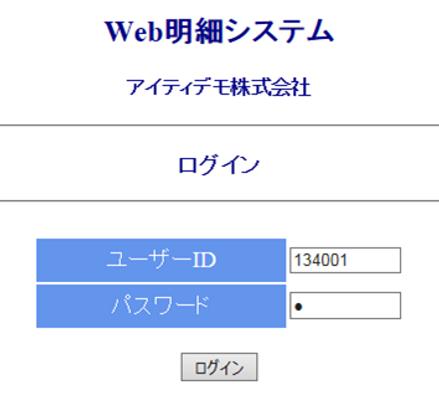 Web明細ログイン画面.png