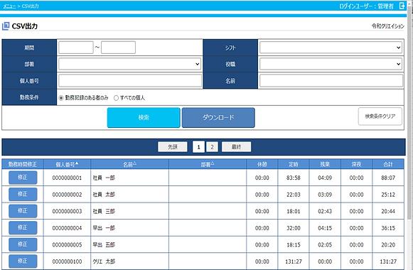 クラウドタイムレコーダCSV出力画面.png