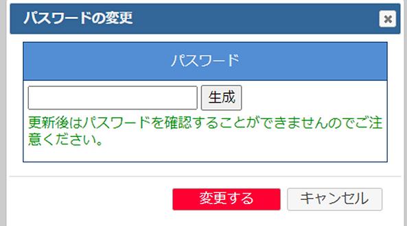 パスワードの変更.png