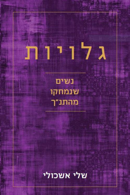 """הספר """"גלויות - נשים שנמחקו מהתנ""""ך"""" מאת שלי אשכולי"""