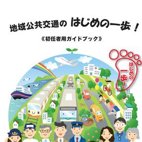 地域公共交通について考える