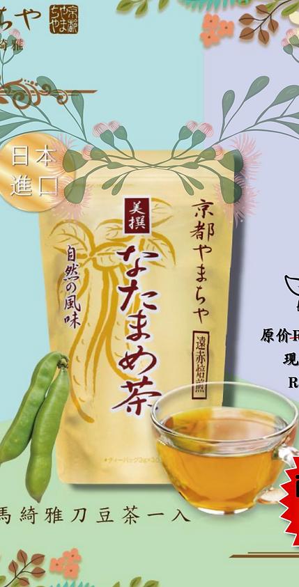 京都雅马绮雅 - 日本刀豆茶