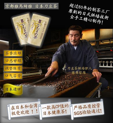Swordbean Tea Ad Img 1.PNG