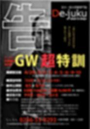 2020GW講習募集チラシ最終10.jpg