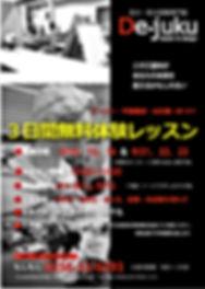 9月三連休チラシ2.jpg
