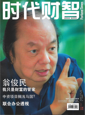 Cover of 时代财智 Fortune Times Magazine