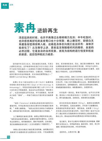 时代财智 Fortune Times Coverage on SURAN