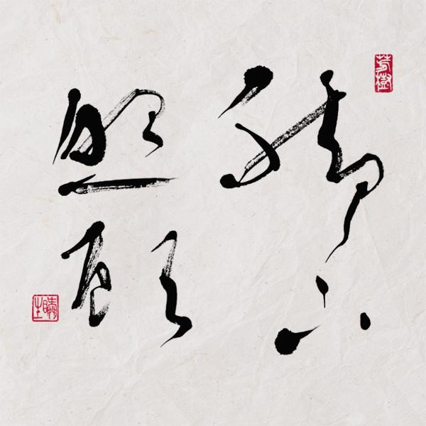 自由が丘書道虎空/脚下照顧.jpg