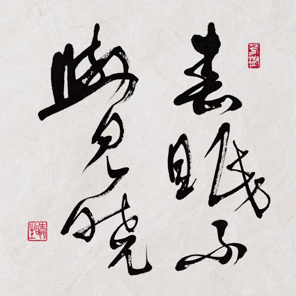 自由が丘書道虎空/春眠不覚暁.jpg