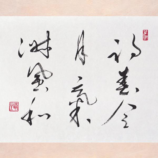 自由が丘書道虎空/令和.jpg