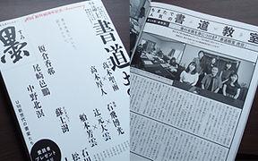 書道教室虎空/墨掲載誌.JPG