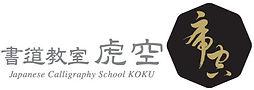 書道教室虎空/ロゴ02.jpg