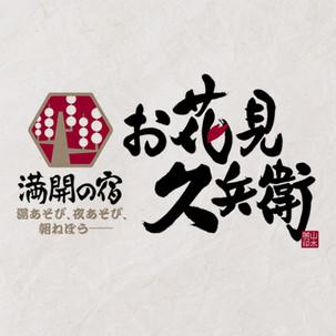 自由が丘書道虎空/お花見久兵衛.jpg