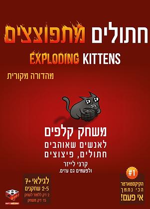 חתולים מתפוצצים משחק קופסה קלפים מדעי הלוח חברתי