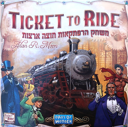 "Ticket to Ride USA- טיקט טו רייד ארה""ב"