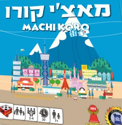 מאצ'י קורו - Machi Koro