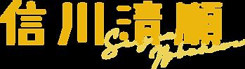 清順ロゴ3.png