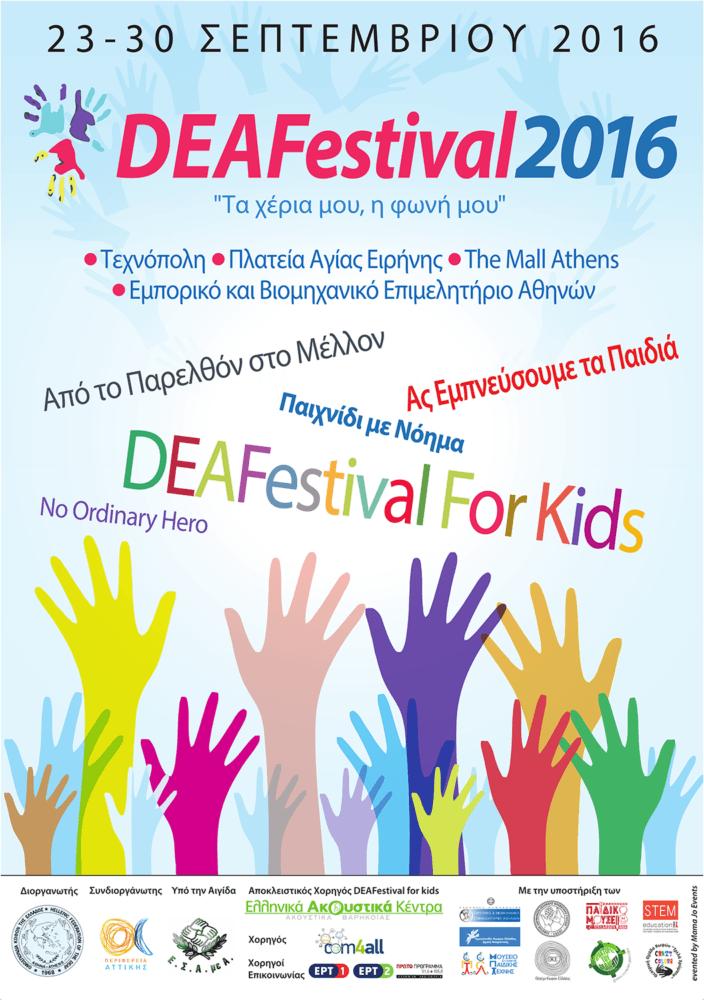 deafestival-afisa-cover-e1474130490472
