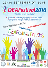 deafestival-afisa-cover-e1474130490472.p
