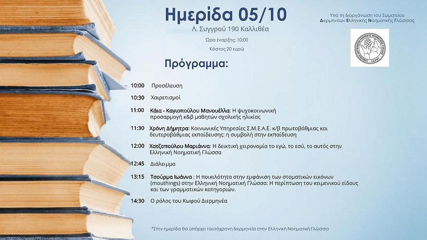Ημερίδα 05.10-1 τελικο (1).jpg