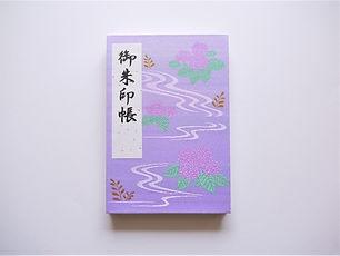 紫の朱印帳