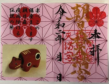 赤べこ御朱印麻の葉.JPG