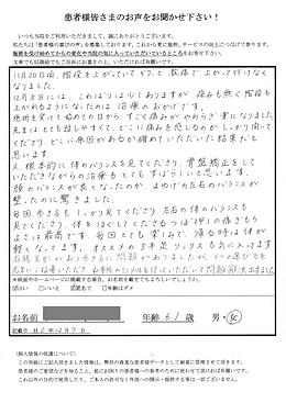 20210219tokumei.png