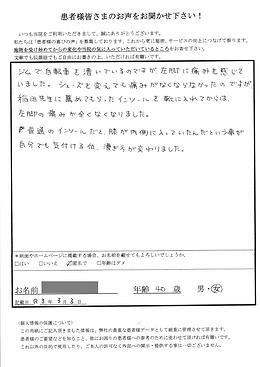20210305tokumei.png