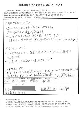 20210915yamazakiwrite.png
