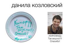 Отзыв Козловский