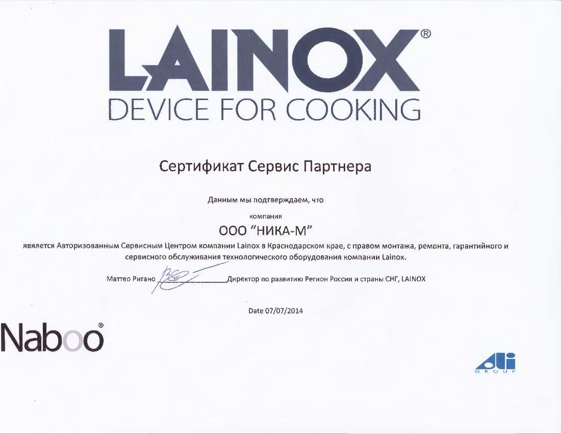 Lainox.jpg