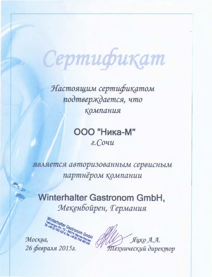 сертификат winterhalter