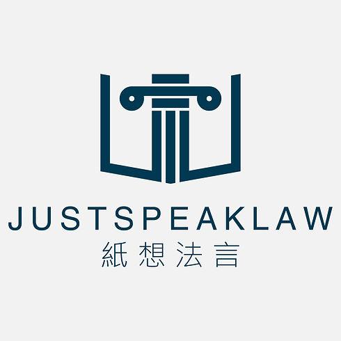 JUSTSPEAKLAW-Logo-A1.jpg