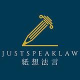 JUSTSPEAKLAW-Logo-B1 (1).jpg