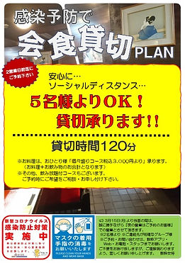 感染予防会食貸切PLAN.jpg