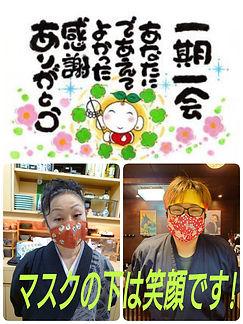 マスクの下は笑顔一期一会.jpg
