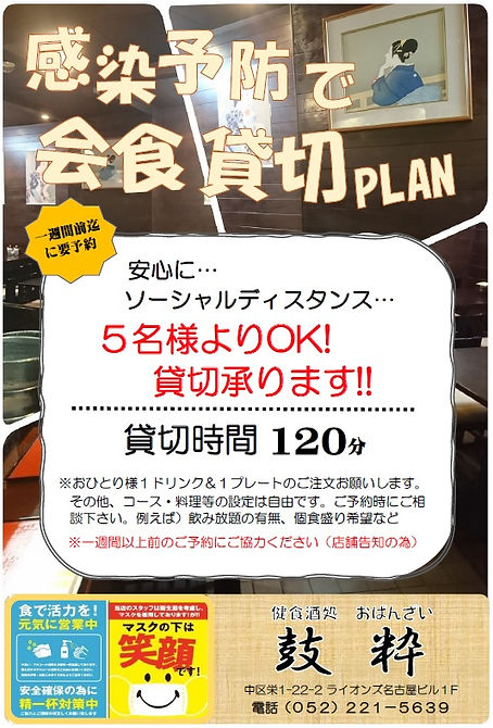 コロナ感染予防会食貸切PLAN.jpg