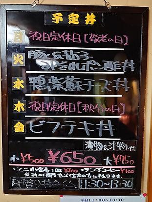 日替ランチメニューS.jpg