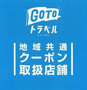 GoToトラベル加盟店ラベル.jpg