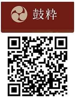 鼓粋アプリ&qr画像.jpg
