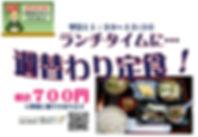 速報‗週替り定食.jpg
