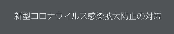 sekiraku-ten webコロナ.jpg