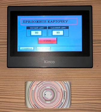 автомаика для автоматического гардероба, система управления для конвейера для одежды, планшет для автоматизированного гардероба, автоматизированный гардероб с картами