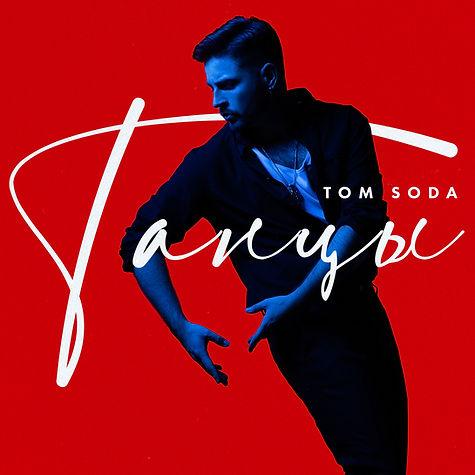Обложка Сингл Tom Soda Танцы
